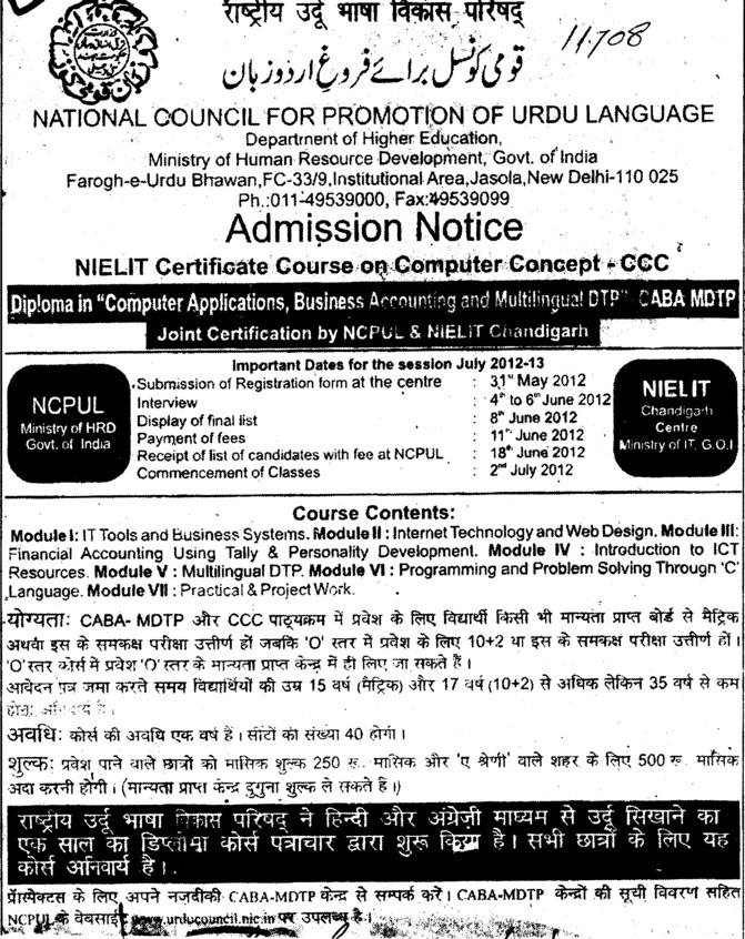 Diploma in Computer Application etc (National Council for Promotion of Urdu Language (NCPUL))