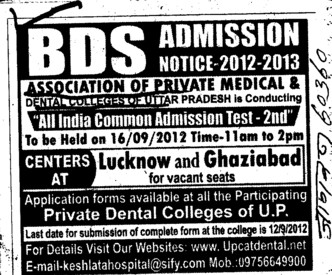 BDS Course 2012 (Association of Private Medical and Dental Colleges of Uttar Pradesh)