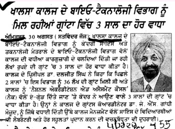 Khalsa College de Biotechnology department nu mil rahiya grants wich 3 saal da hor vadda (Khalsa College)
