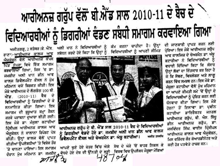 Aryans Group vallo BEd 2010 2011 de Students nu Degrees vandan lai samagam karvaya (Aryans College of Education)