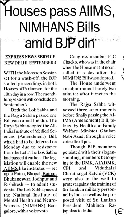 Houses pass AIIMS, NIMHANS Bills amid BJP din (All India Institute of Medical Sciences (AIIMS))