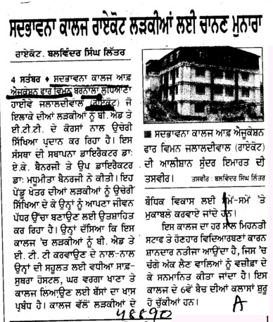 Sadbhawna College Raikot ladkiya lai chanan munara (Sadbhavna College of Education for Women)