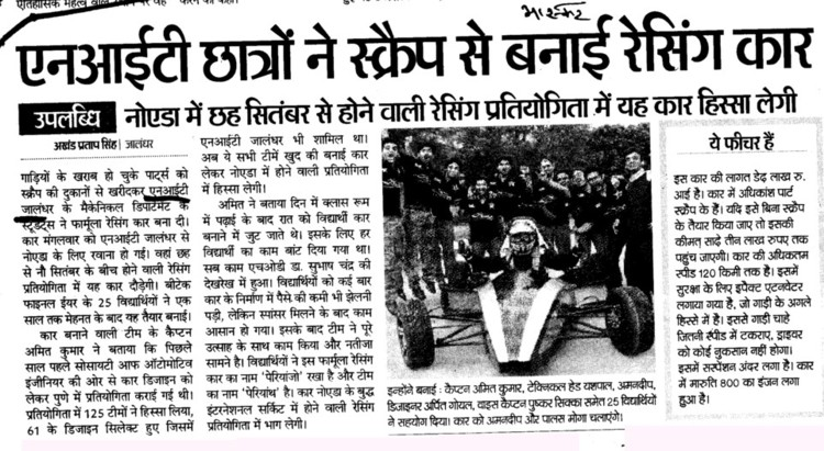 NIT Students ne scrap se banai racing car (Dr BR Ambedkar National Institute of Technology (NIT))