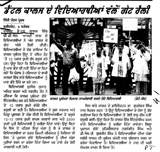 Dental College de Students vallo Gate rally (Dashmesh Institute of Research and Dental Sciences)