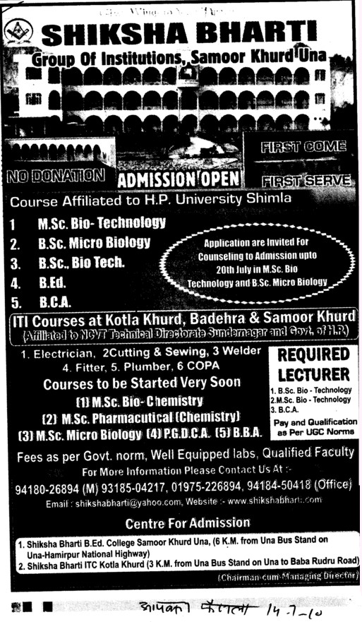 BSc, MSc, BEd and BCA Courses etc (Shiksha Bharti Group of Institutions)