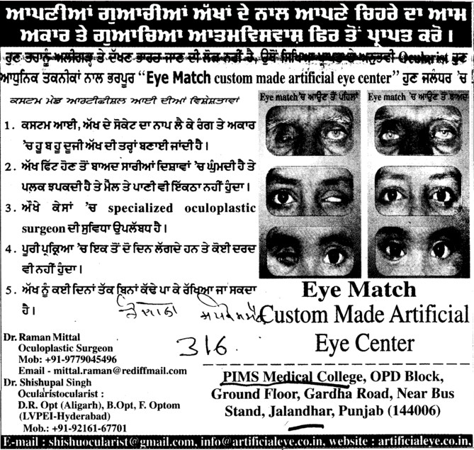 Eye Match Custom Made Artificial Eye Centre (Punjab Institute of Medical Sciences (PIMS))