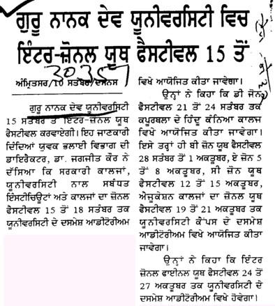GNDU wich Inter zonal youth festival 15 toh (Guru Nanak Dev University (GNDU))