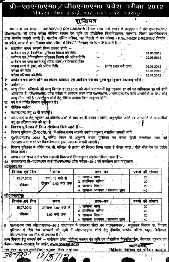 Regarding Admission courses (Govind Ballabh Pant University of Agriculture and Technology GBPUAT)