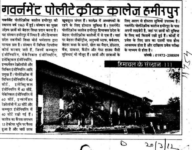 government polytechnic college hamirpur himachal pradesh