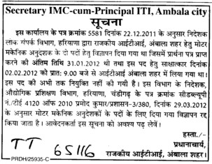 Regarding Change in dates (Industrial Training Institute (ITI))