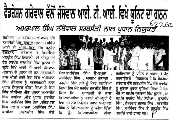 Fedration Grewal vallo jassewal ITI vikhe unit da gathan (Govt Industrial Training Institute (ITI))