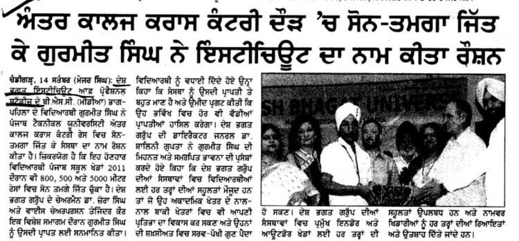 Tribute to Gurmeet Singh (Desh Bhagat Institute of International Studies)