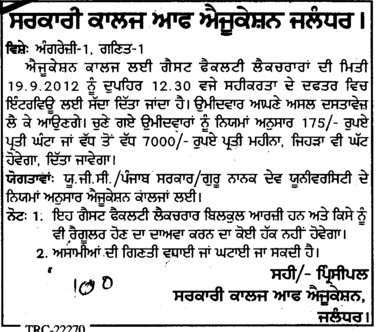 Lecturer for various subjects (Government College of Education)