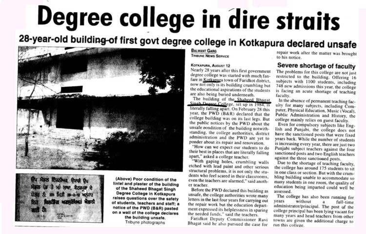 Degree College in dire straits (SBS Govt College)