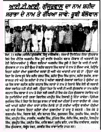 Rubbi demands ITI Gujjarwal name changed (Industrial Training Institute (ITI))