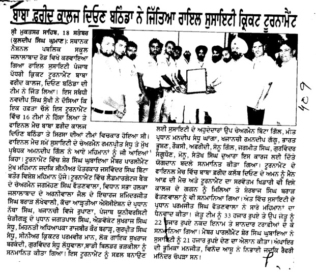 Baba Farid College won Goyal Society Cricket Tournament (Baba Farid College Deon)