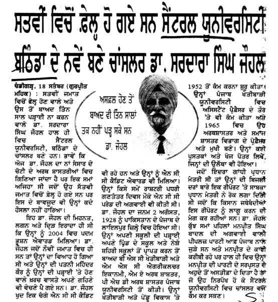 Dr Sardara Singh Johal is new VC of Central University Punjab (Central University of Punjab)