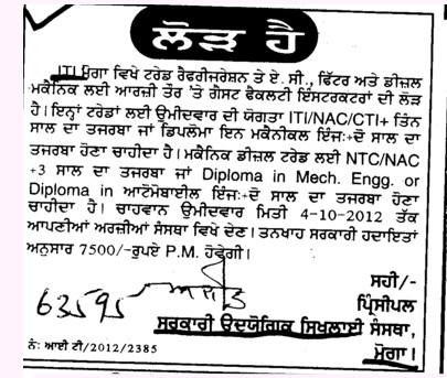 Fitter and Digital Mechanic (Industrial Training Institute (ITI))