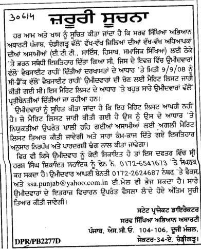 Faculty for various subjects (Sarva Shiksha Abhiyan SSA Punjab)