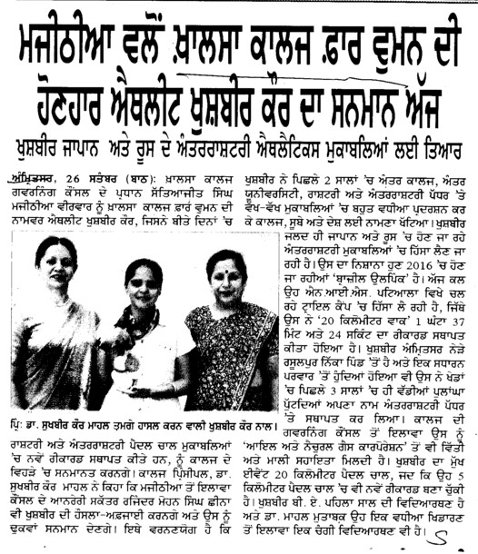 Athlete Khushbeer Kaur honoured (Khalsa College for Women)
