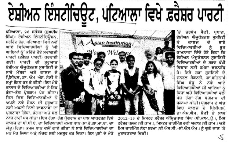 Asian Institute Patiala vikhe fresher party (Asian Institution)
