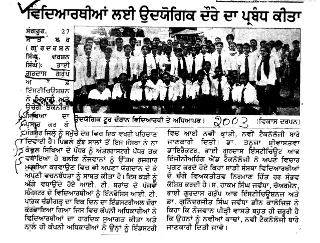 Students lai udyogic daure da parband kitta (Bhai Gurdas Group of Institutions)