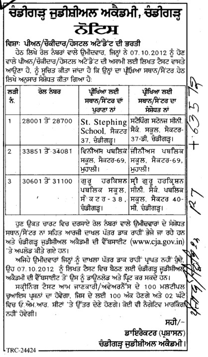 Test for Hostel Attendent (Chandigarh Judicial Academy)
