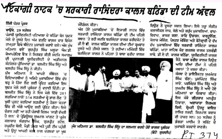 Ikangi natak wich govt college Bathinda di team awal (Government Rajindra College)