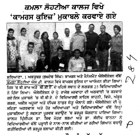 Commerce quiz program in Kamla Lahotia college (Kamla Lohtia Sanatan Dharam College)