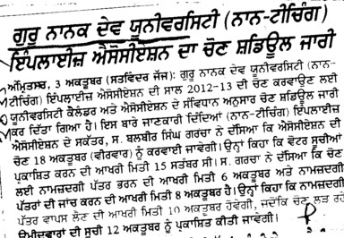 GNDU employes association da chaun module jari (Guru Nanak Dev University (GNDU))