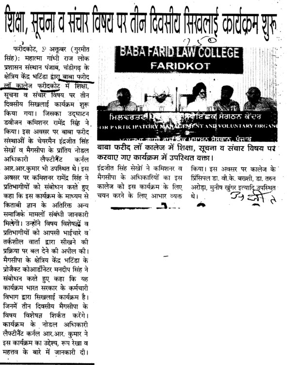 Three days Sikhlai Program shuru (Baba Farid Law College)