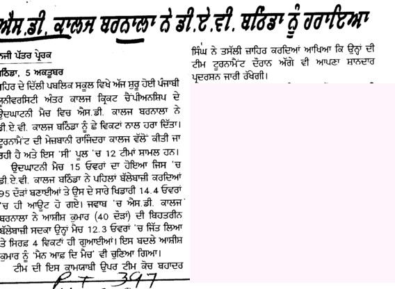 SD College Barnala ne DAV College Bathinda nu haraya (SD College)