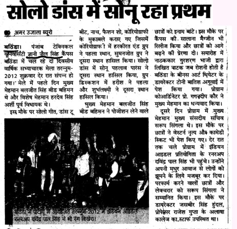 Sonu first in Solo Dance (Giani Zail Singh College of Engineering and Technology GZCET)