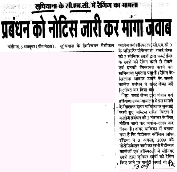 Parbhandan ko notice jari kar manga javab (Christian Medical College and Hospital (CMC))
