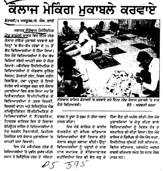 Collage making mukable karvaye (Longowal College of Pharmacy and Polytechnic)