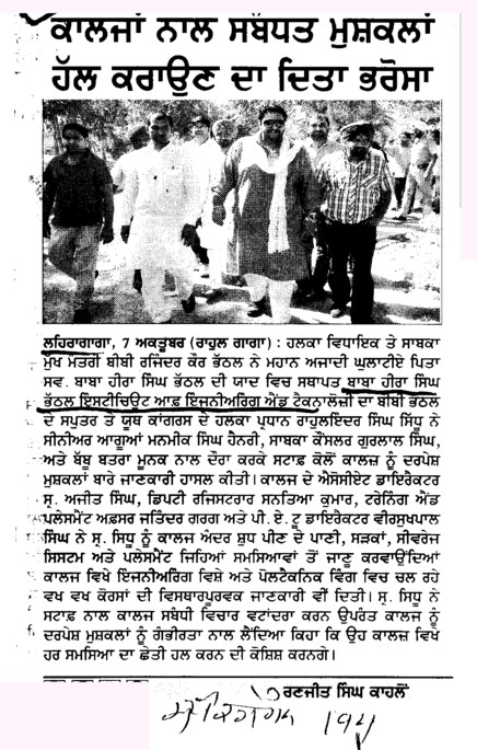 College naal related problems da hall karaun da ditta bharosa (Baba Hira Singh Bhattal Institute of Engineering and Technology (BHSBIET))