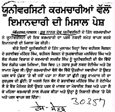 University employes vallo imaandari di misaal pesh (Guru Nanak Dev University (GNDU))