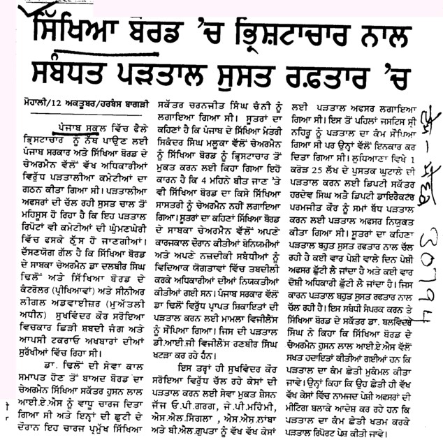 PSEB wich corruption naal sambandit padtal sust raftaar wich (Punjab School Education Board (PSEB))