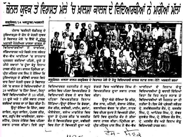 Khalsa college de Students ne Youth Fest wich mareya malla (Babar Akali Memorial (BAM) Khalsa College)
