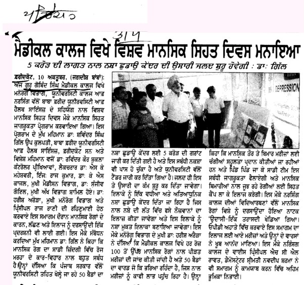 Seminar on Physical fitness (Guru Gobind Singh Medical College)