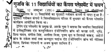 GJU ke 11 Students ka Campus Placement me chayan (Guru Jambheshwar University of Science and Technology (GJUST))