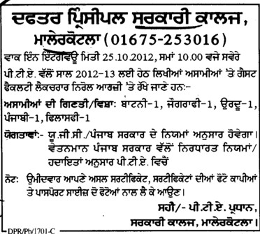 Lecturer for various subjects (Government College)