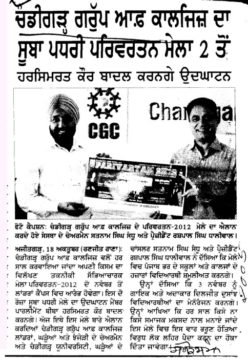 CGC da suba padri parivartan mela 2 toh (Bhai Gurdas Group of Institutions)