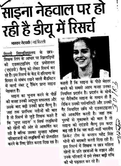 Saina Nehval par ho rahi hai DU me research (Delhi University)