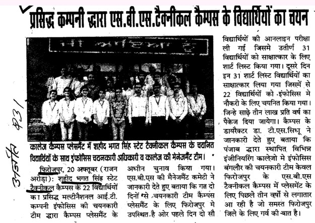 SBS technical campus ke students chaynit (Shaheed Bhagat Singh State (SBBS) Technical Campus)