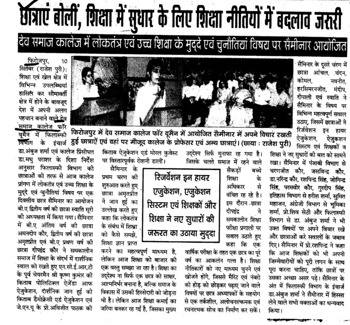 To improve Education, Education tips must be important (Dev Samaj College for Women)