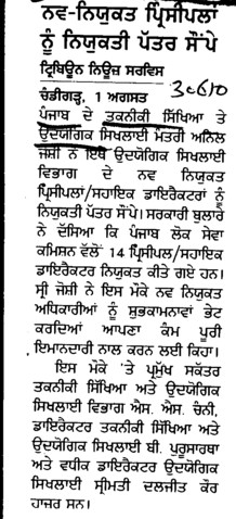 Principal nu niyukti pattar saupe (Punjab State Board of Technical Education (PSBTE) and Industrial Training)