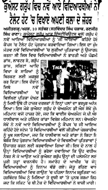 Students ne dikhaye Talent hunt wich apne zohar (Quest Group of Institutions)