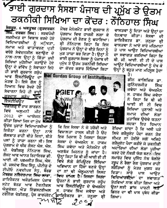 Naunihal Singh applaudes Bhai Gurdas (Bhai Gurdas Group of Institutions)