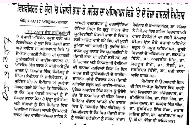 National seminar on teacher (Guru Nanak Dev University (GNDU))